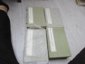 《影印金圣叹贯华堂本水浒传》4巨函24册全!