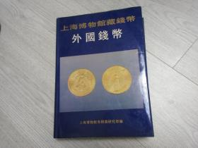 上海博物馆藏钱币外国钱币(16开精装 全一册)