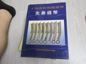 上海博物馆藏钱币.先秦钱币