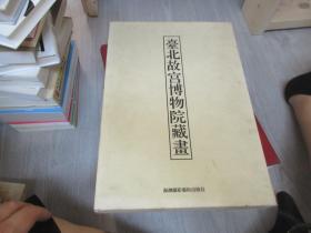 台北故宫博物院藏画《8开精装上下两册》函套