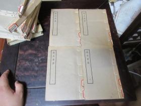 《通志堂集》(线装 全4册 函套特装本 -上海古籍 清人别集丛刊)79年一版一印