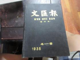 文汇报缩印本(1938年4-6月,16开精装影印).