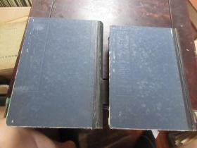四库全书总目(上下2册全)16开精装本 1981年1版2印,影印本