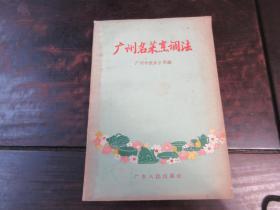 广州名菜烹调法