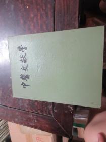 中医文献学(16开皮面精装,品好,马继兴 著 1990年一版一印,仅印2500册)
