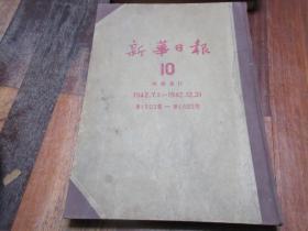 新华日报( 10 ) 1942.07.01---1942.12.31 第1503号-第1685号(1963年影印)