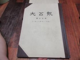 大公报 第七分册(1918年7一8月)合订本 1980年影印