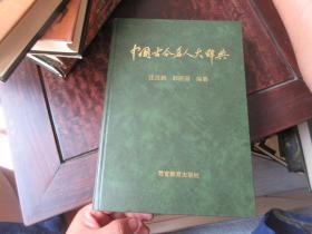 中国古今名人大辞典 精装