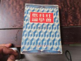 1950年版:中学政治课参考书《社会科学概论》