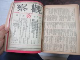 民国储安平主编 观察周刊杂志1949年大变局前出版的最后18期,第五卷第一期至第十八期,,,《观察》(合订本第六卷上册,1—6期,含复刊号)合订本