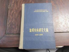 血吸虫病研究文摘( 1950-1958) 精装
