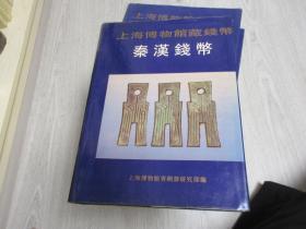 上海博物馆藏钱币·秦汉钱币