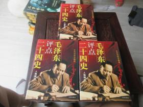 毛泽东评点二十四史(上中下)三册合售 16开精装本