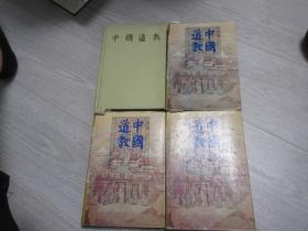 中国道教(全四册) 精装