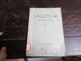 【实用子午流注灵龟八法手册】