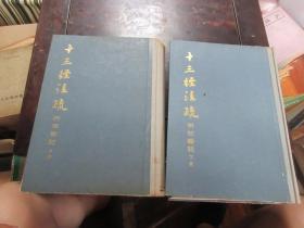 十三经注疏 附校勘记 上下册全 1980年一版一印中华书局出版