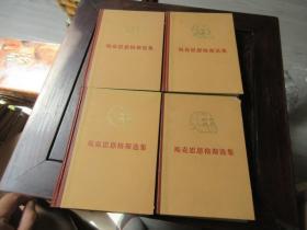 马克思恩格斯选集 全4卷