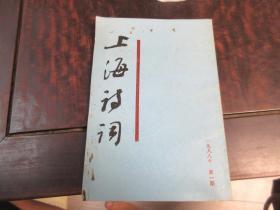 上海诗词(1988年第一期)