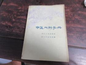 中医内科手册