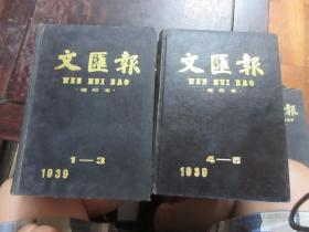 文汇报缩印本(1939年1-3,4-5)共2册