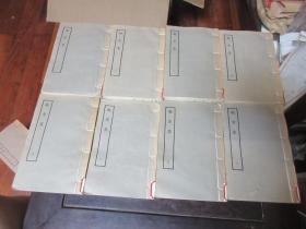 漑堂集【线装八册全,1979年一版一印,仅印4千部】
