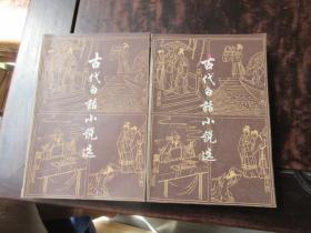 古代白话小说选 上下