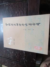 中国历史地理学论著索引