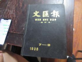 文汇报缩印本(1938年7-9月,16开精装影印).