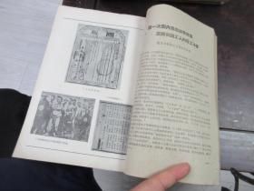 北国春秋创刊号1-4期合订本1959第一期 1960年1-3期 四本和售