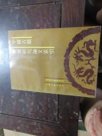 《中国古籍整理研究论文索引》