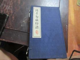 钱君匋藏印谱(吴昌硕 黄士陵 赵之谦) 宣纸线装1函(全三册) 1998年12月1版1印
