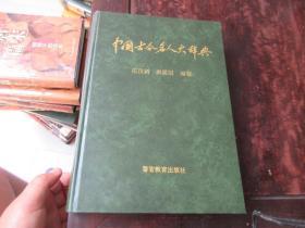 中国古今名人大辞典 精装,