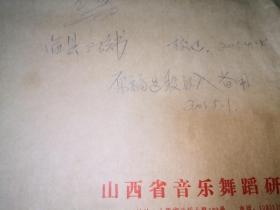 临县三弦书书 2003年修订