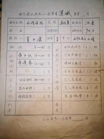 孙*秀华老师旧藏:中国曲艺音乐集成山西卷运城 永济道情