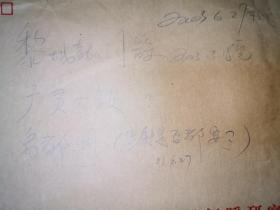黎城鼓词音乐,广灵大鼓音乐 手稿 2003年修订