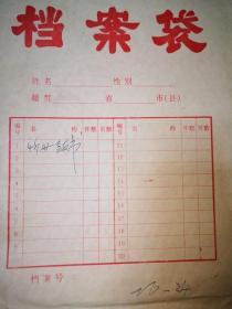 忻州鼓书手稿 2