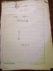 1966年山西人民话剧团讲义底稿:第27,29讲  味觉练习之二 小品习作总谱 第一 ,二组