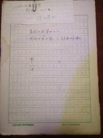 1966年山西人民话剧团讲义底稿:第28讲 表演小品练习之一形体动作的记忆无实物小品第一,三组