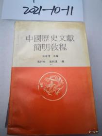 中国历史文献简明教程