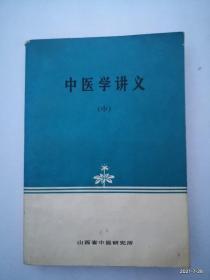 中医学讲义( 中册)