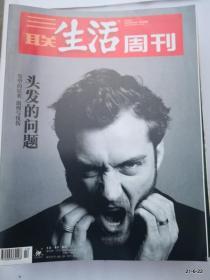 三联生活周刊 2020第22期