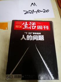 三联生活周刊 2011年  第32期