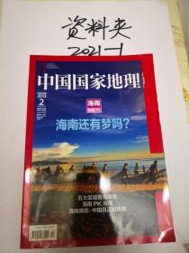 中国国家地理  2013年 第2期