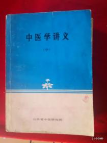 中医学讲义(中册)