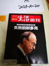 三联生活周刊 2011年  第31期
