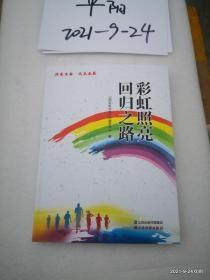 彩虹照亮 回归之路
