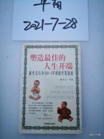 塑造最佳的人生开端:新生儿行为与0~3岁潜能开发指南