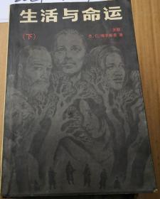 生活与命运 上下 2册全  一版二印)