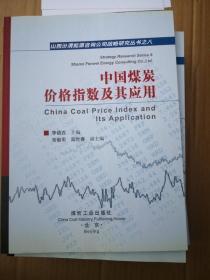 《中国煤炭价格指数及其应用》