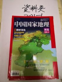 中国国家地理  2015年 第1期